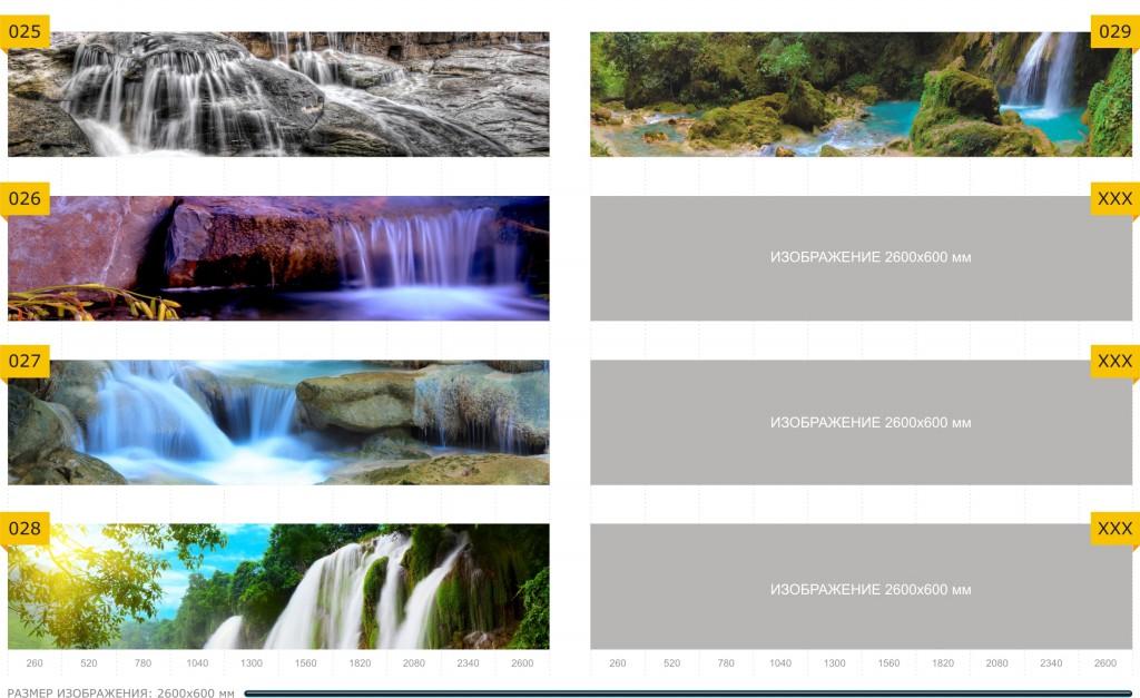 4 стр Водопады