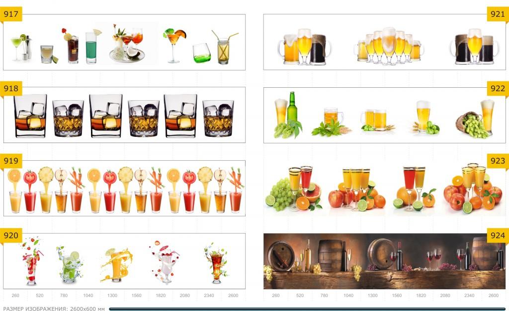 65 стр Напитки