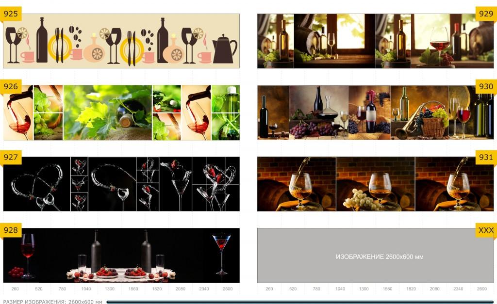 66 стр Напитки