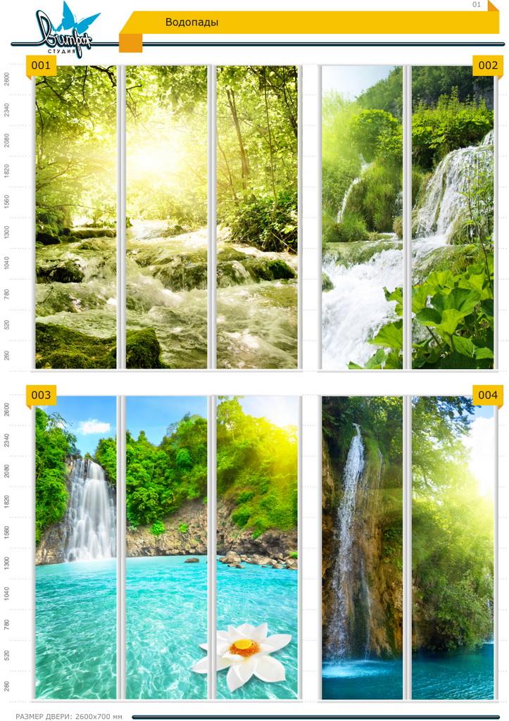 Изображение фотопечати для шкафов-купе, 1 стр., Водопады