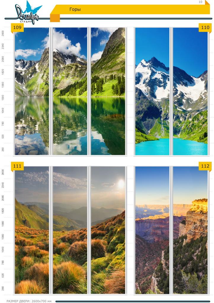 Изображение фотопечати для шкафов-купе, стр.10, горы