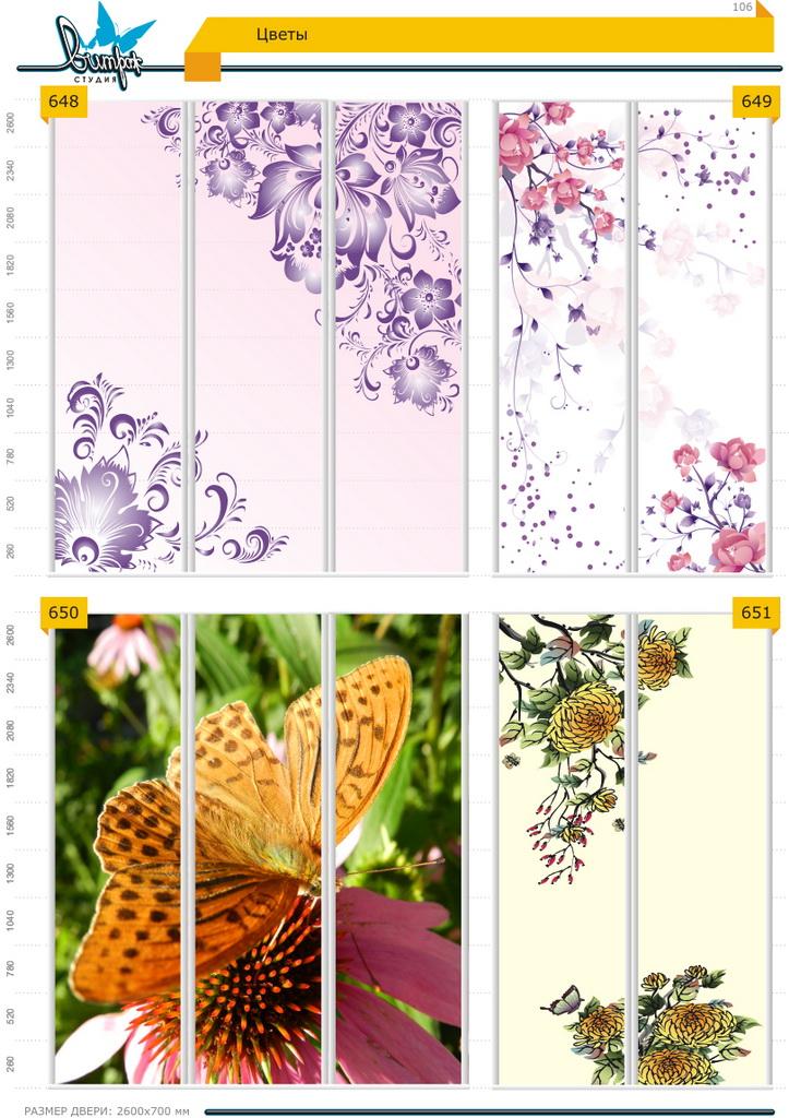 Изображение фотопечати для шкафов-купе, стр.106, цветы
