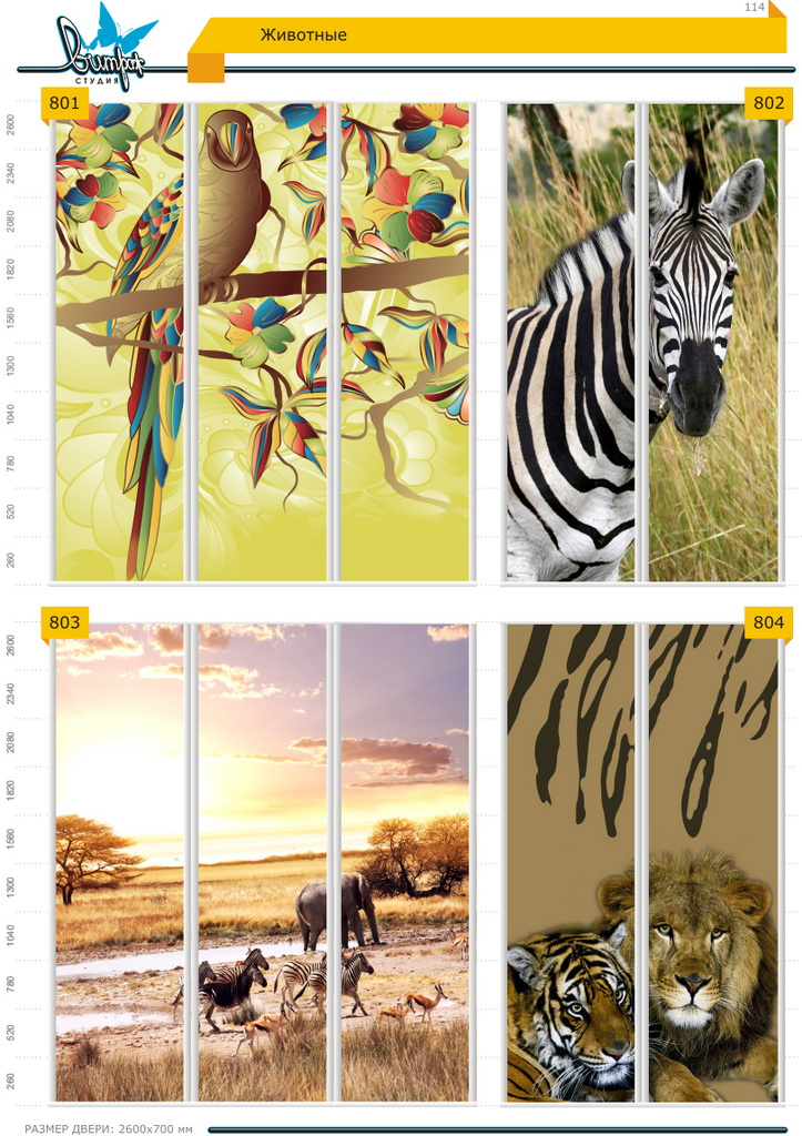 Изображение фотопечати для шкафов-купе, стр.114, животные