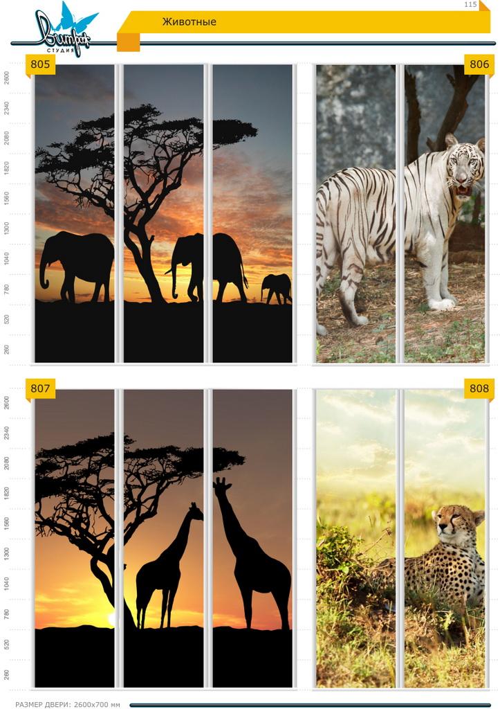 Изображение фотопечати для шкафов-купе, стр.115, животные