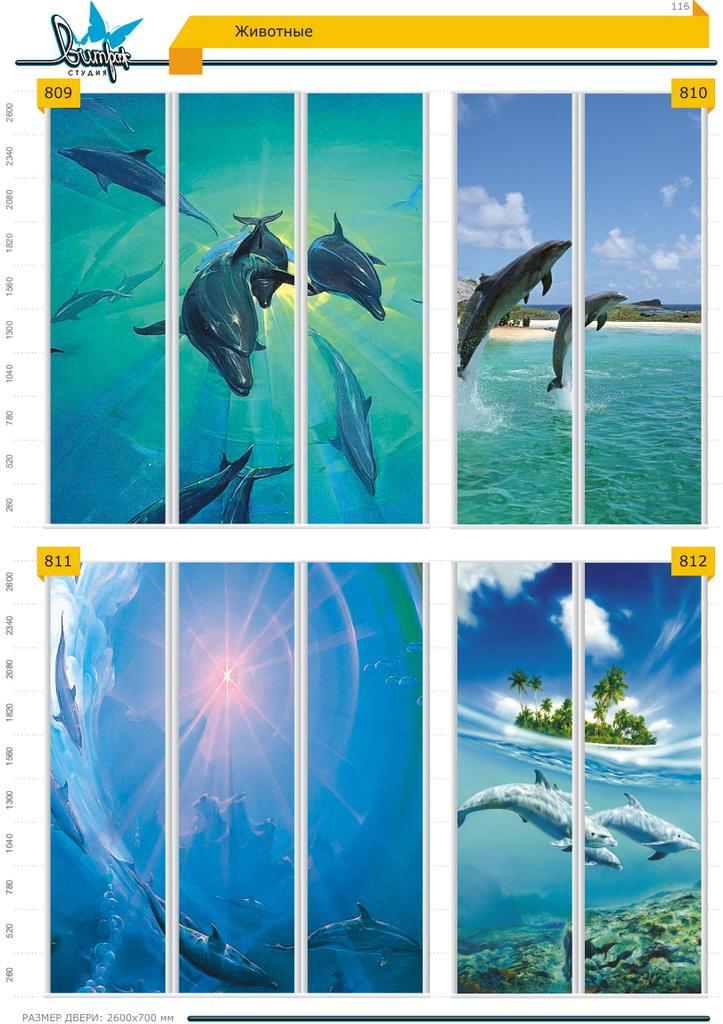 Изображение фотопечати для шкафов-купе, стр.116, животные