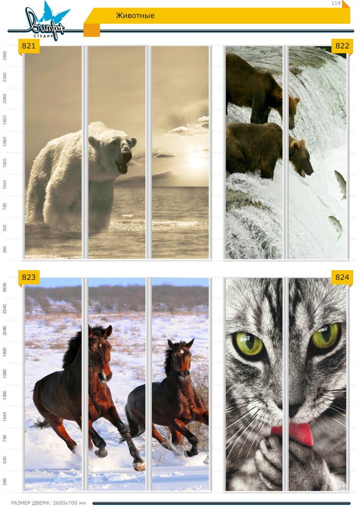 Изображение фотопечати для шкафов-купе, стр.119, животные