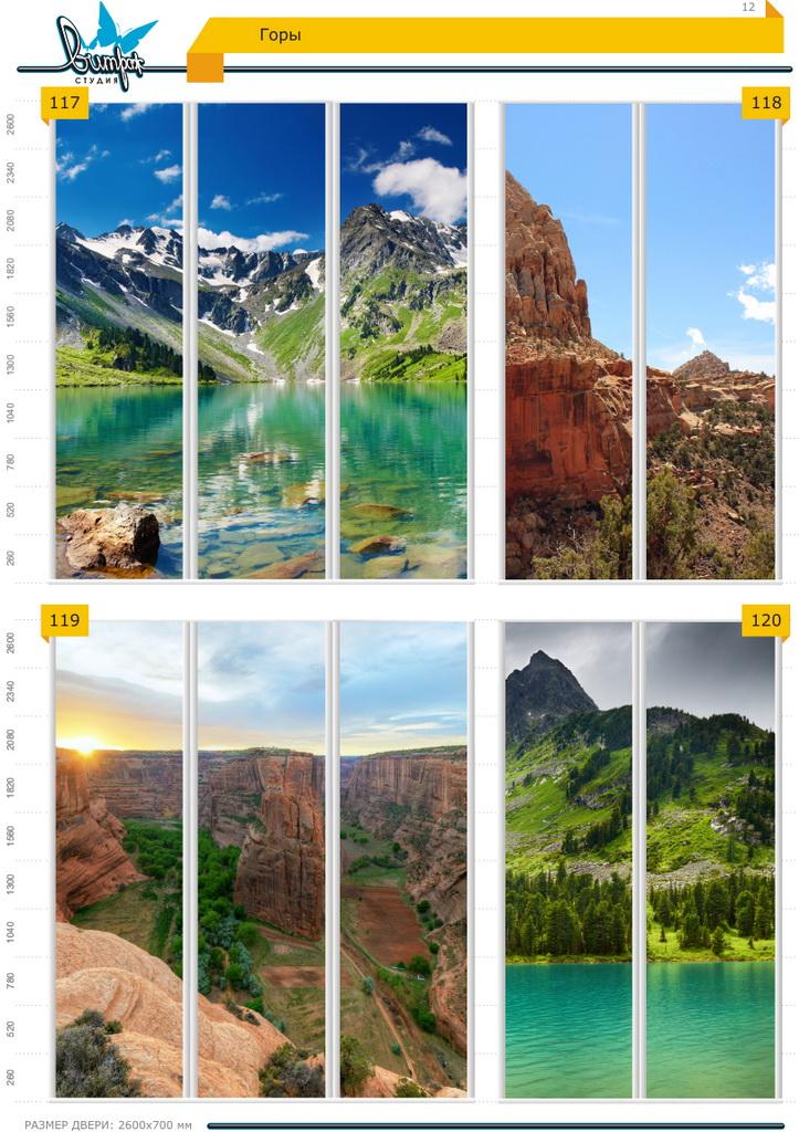 Изображение фотопечати для шкафов-купе, стр.12, горы