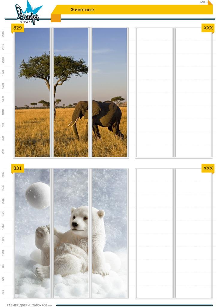 Изображение фотопечати для шкафов-купе, стр.120-1, животные
