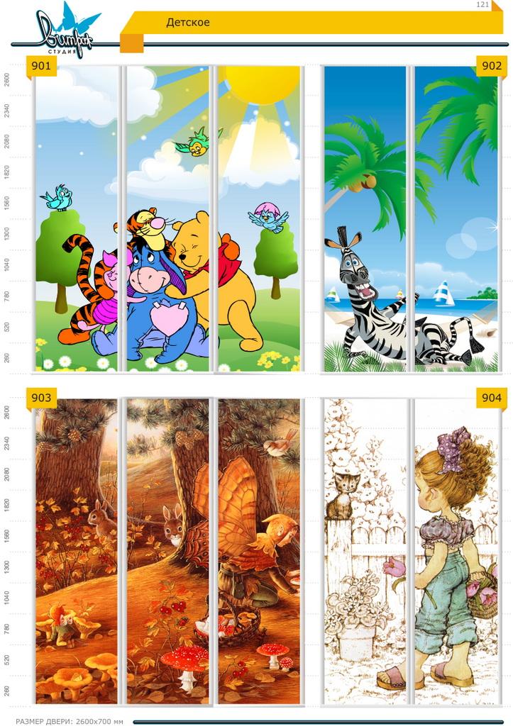 Изображение фотопечати для шкафов-купе, стр.121, детское