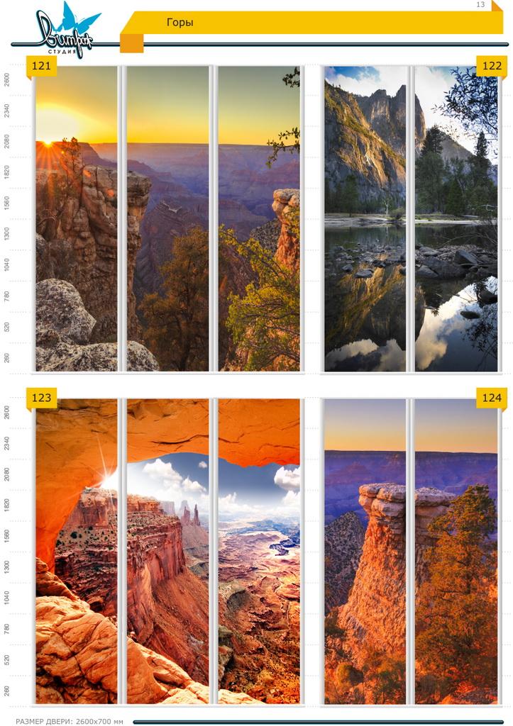 Изображение фотопечати для шкафов-купе, стр.13, горы