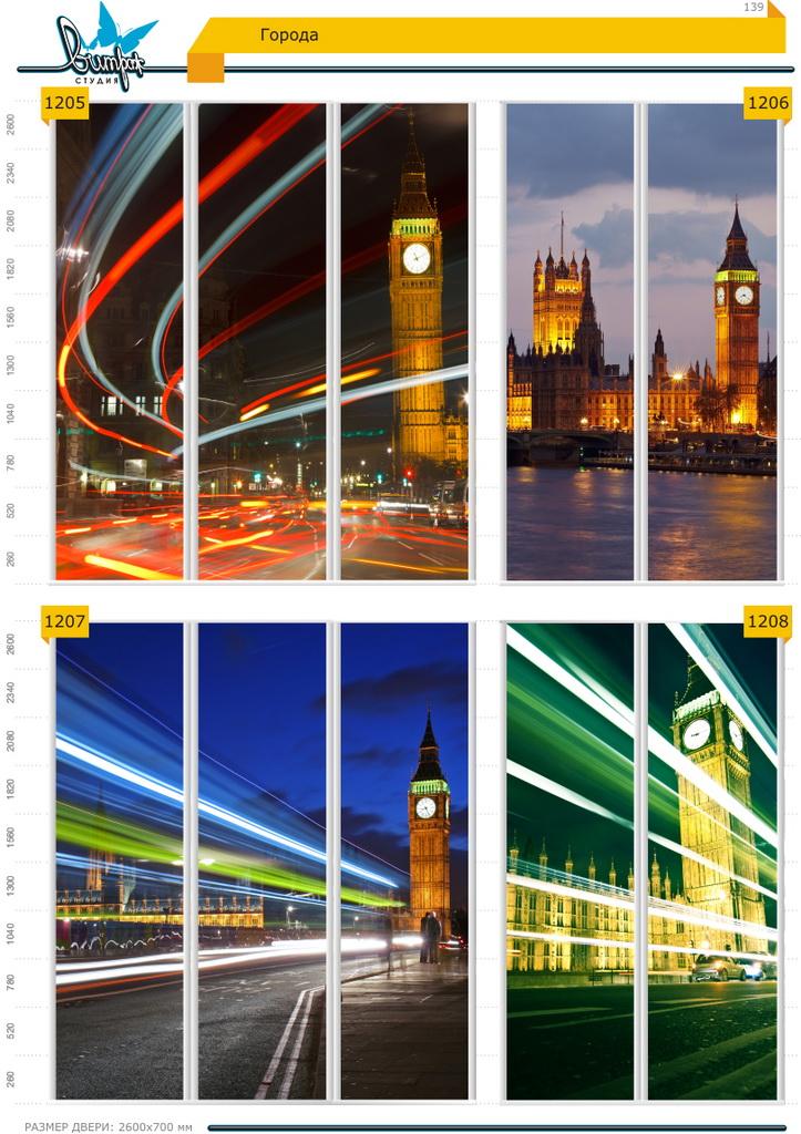 Изображение фотопечати для шкафов-купе, стр.139, города