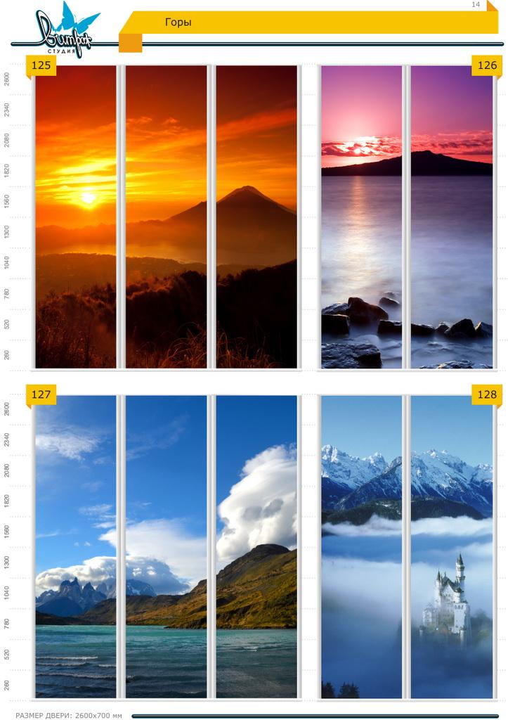 Изображение фотопечати для шкафов-купе, стр.14, горы
