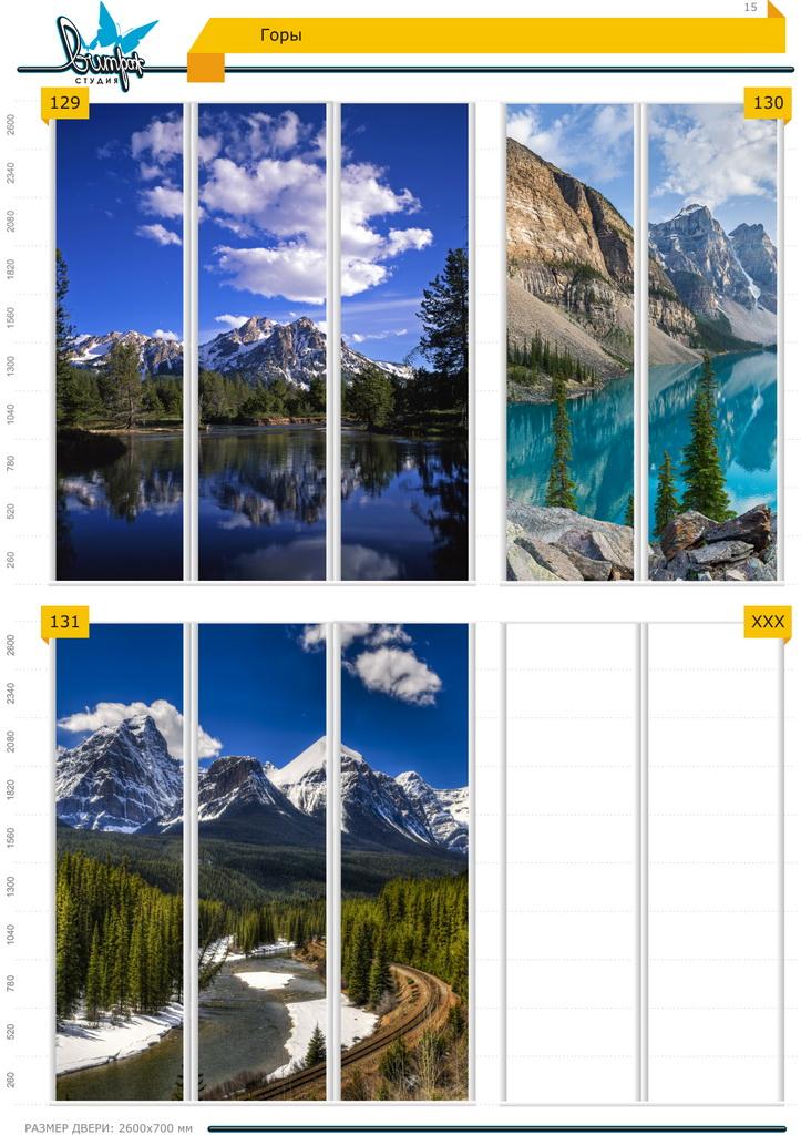 Изображение фотопечати для шкафов-купе, стр.15, горы
