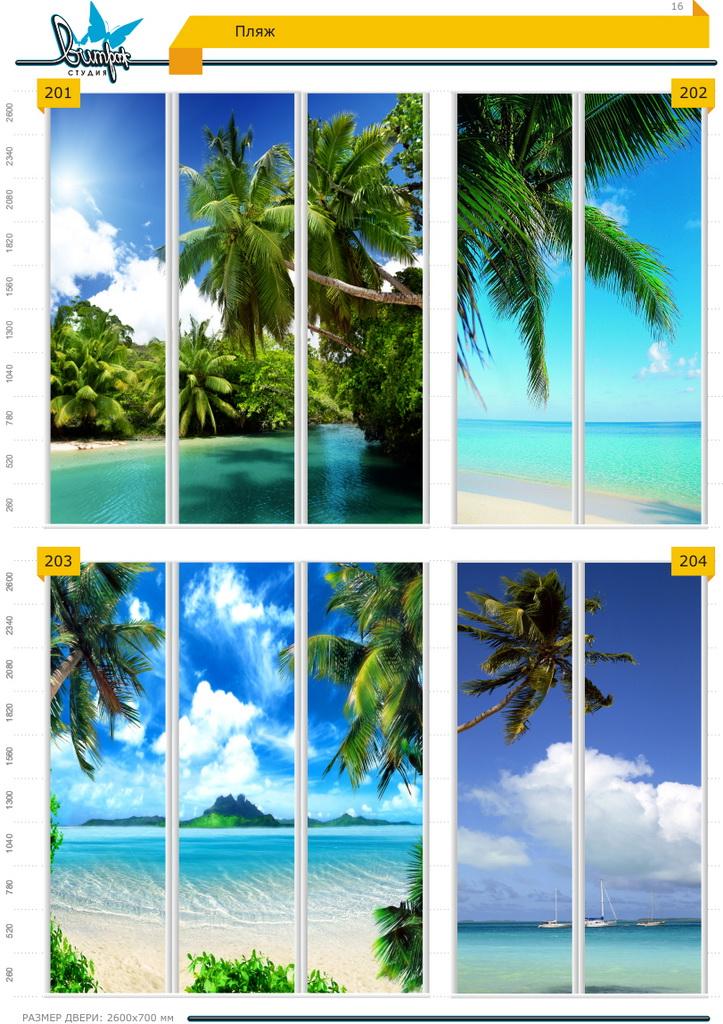 Изображение фотопечати для шкафов-купе, стр.16, пляжи