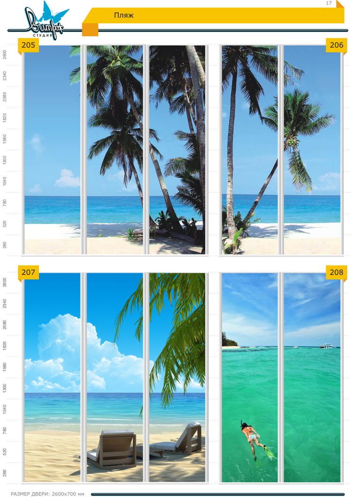 Изображение фотопечати для шкафов-купе, стр.17, пляжи