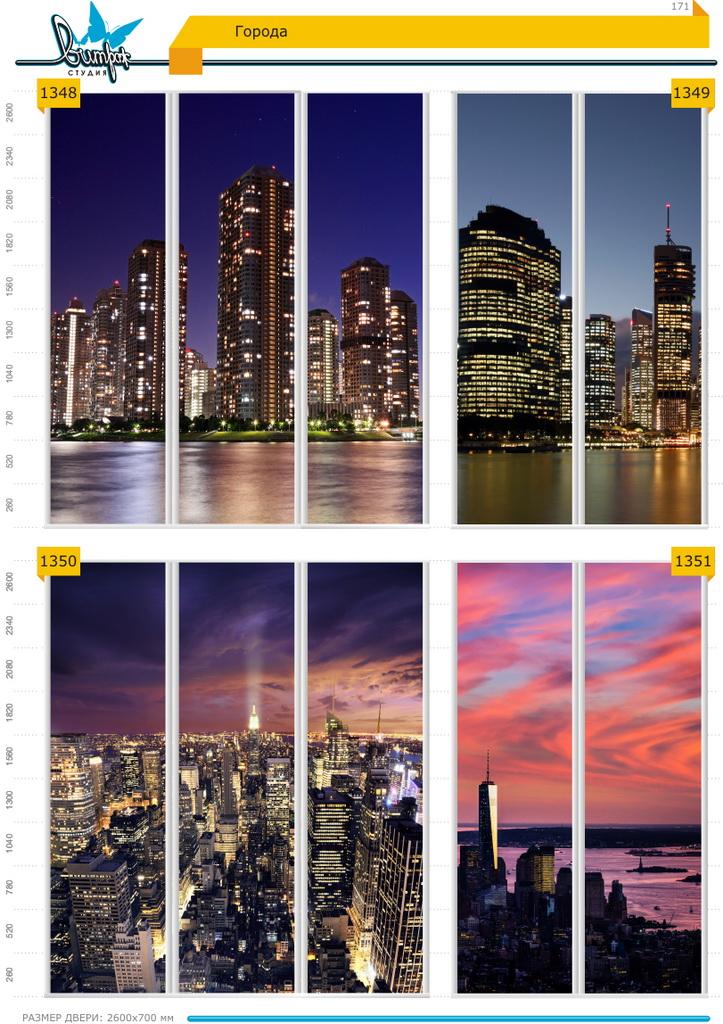 Изображение фотопечати для шкафов-купе, стр.171, города