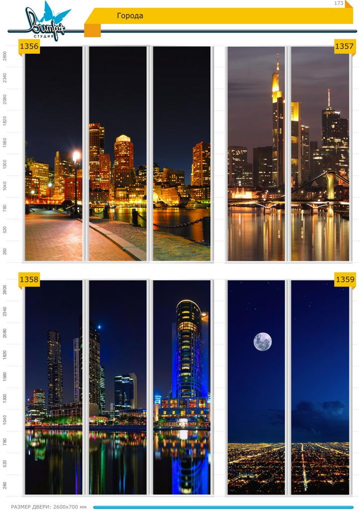 Изображение фотопечати для шкафов-купе, стр.173, города