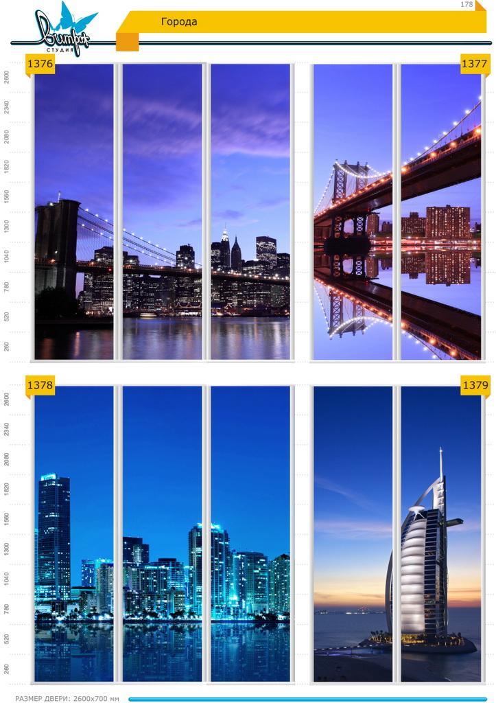 Изображение фотопечати для шкафов-купе, стр.178, города