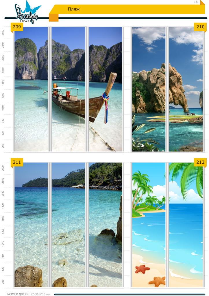 Изображение фотопечати для шкафов-купе, стр.18, пляжи