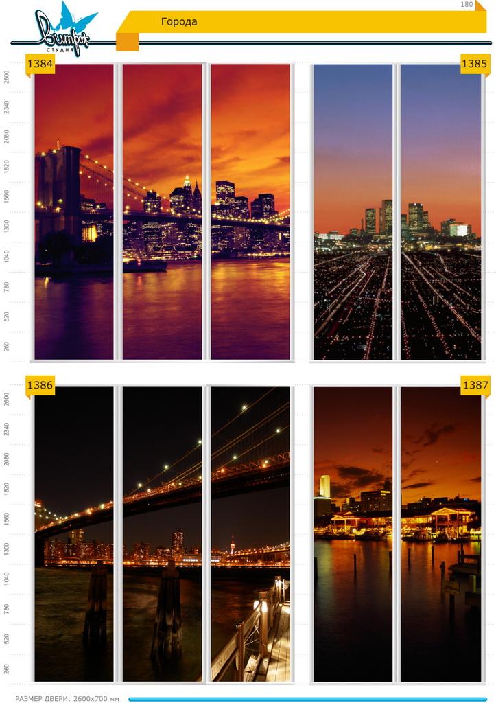 Изображение фотопечати для шкафов-купе, стр.180, города