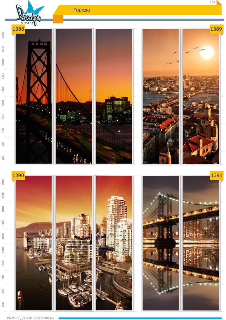 Изображение фотопечати для шкафов-купе, стр.181, города