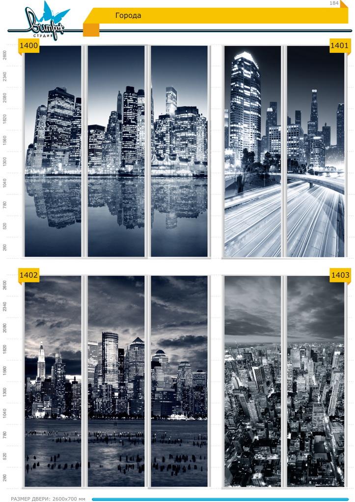 Изображение фотопечати для шкафов-купе, стр.184, города