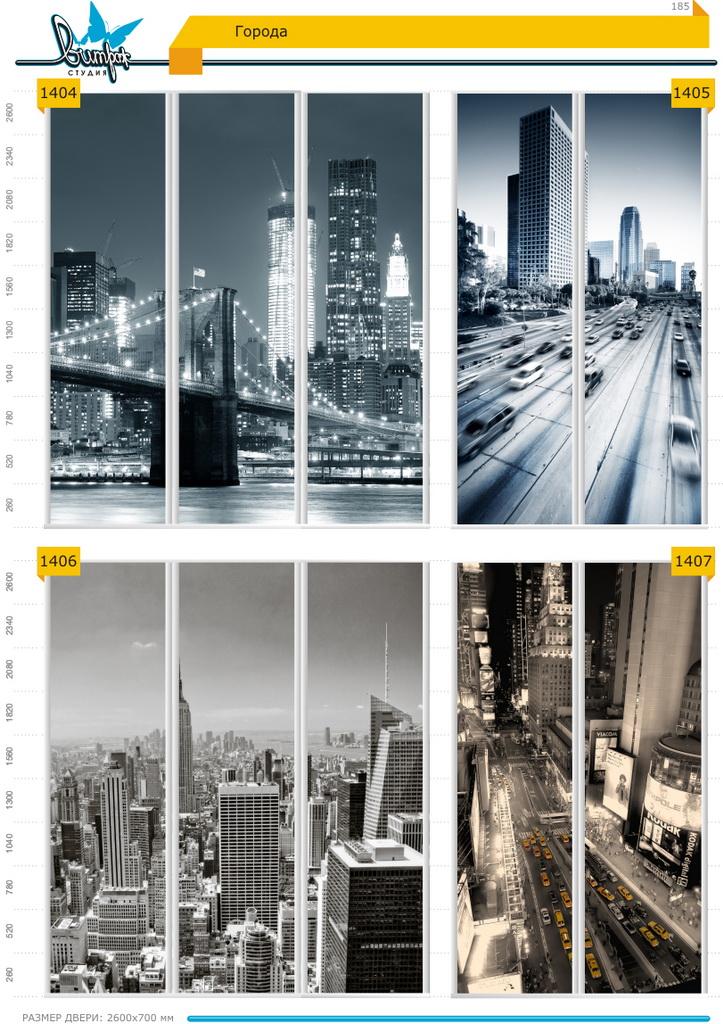 Изображение фотопечати для шкафов-купе, стр.185, города