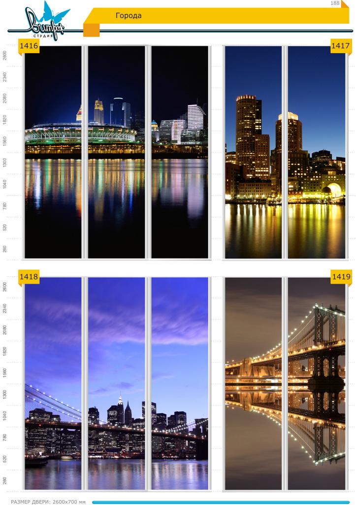 Изображение фотопечати для шкафов-купе, стр.188, города
