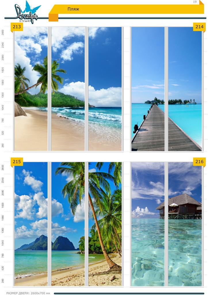 Изображение фотопечати для шкафов-купе, стр.19, пляжи