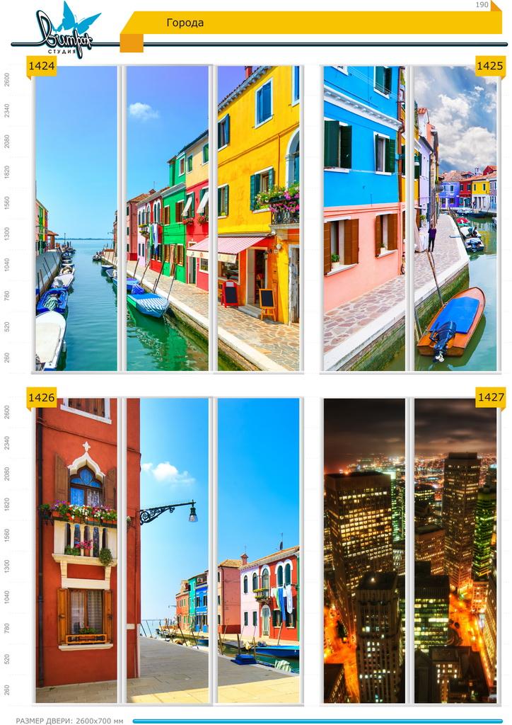 Изображение фотопечати для шкафов-купе, стр.190, города