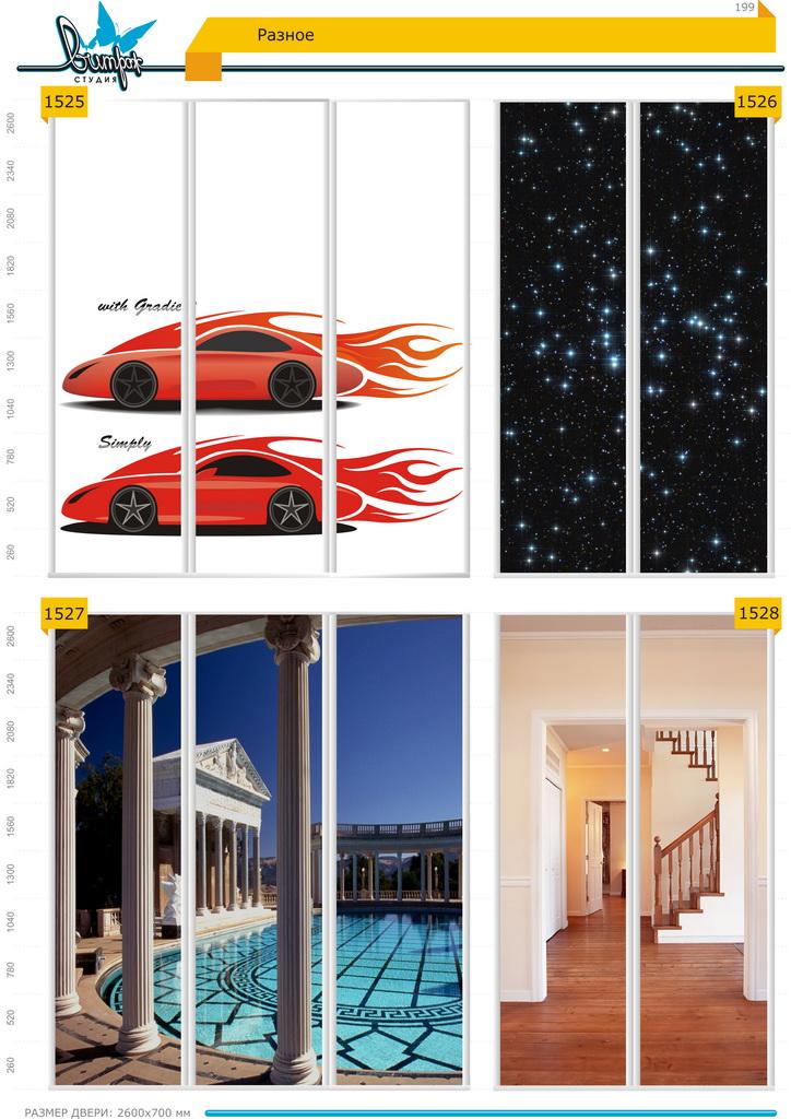 Изображение фотопечати для шкафов-купе, стр.199, города