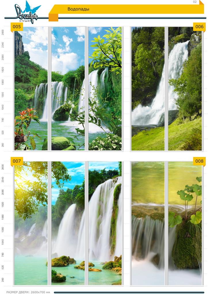 Изображение фотопечати для шкафов-купе,2 стр., водопады