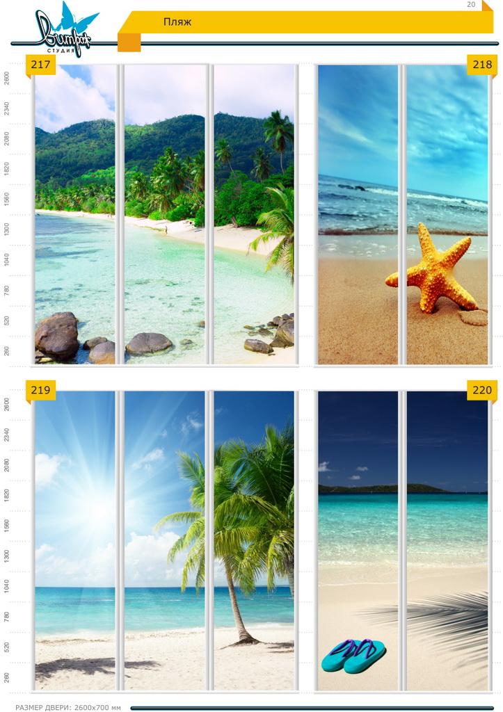Изображение фотопечати для шкафов-купе, стр.20, пляжи