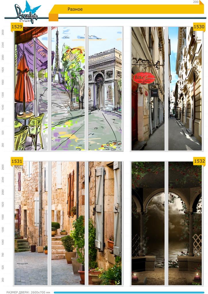Изображение фотопечати для шкафов-купе, стр.200, города