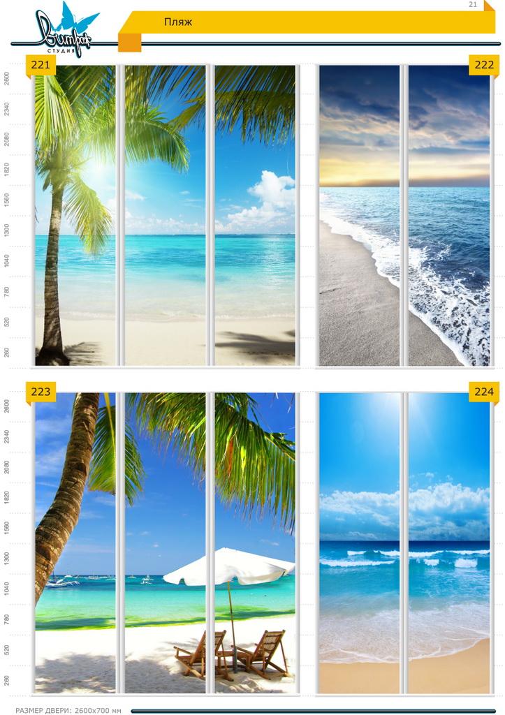 Изображение фотопечати для шкафов-купе, стр.21, пляжи
