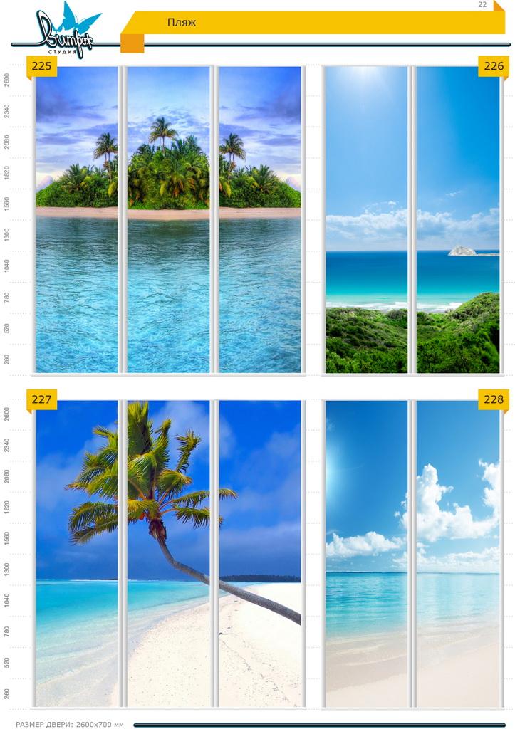 Изображение фотопечати для шкафов-купе, стр.22, пляжи