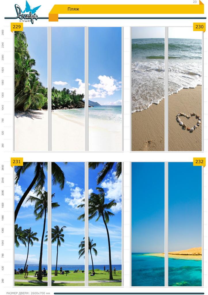 Изображение фотопечати для шкафов-купе, стр.23, пляжи