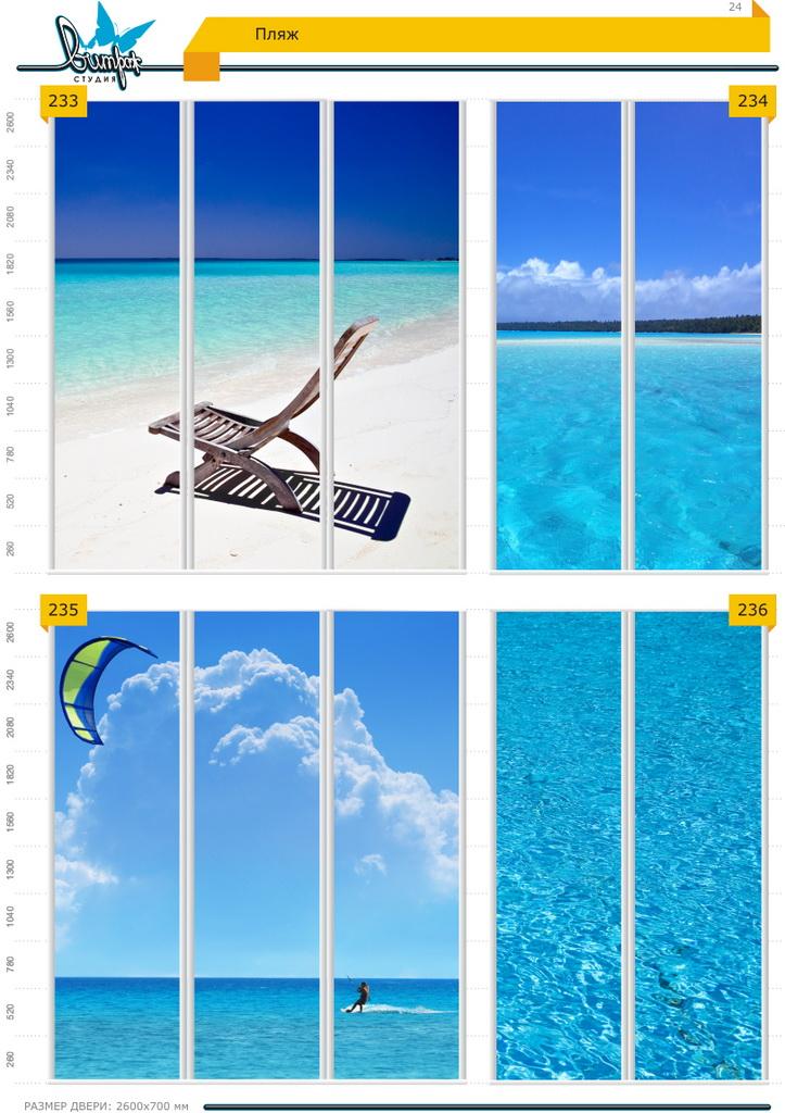 Изображение фотопечати для шкафов-купе, стр.24, пляжи