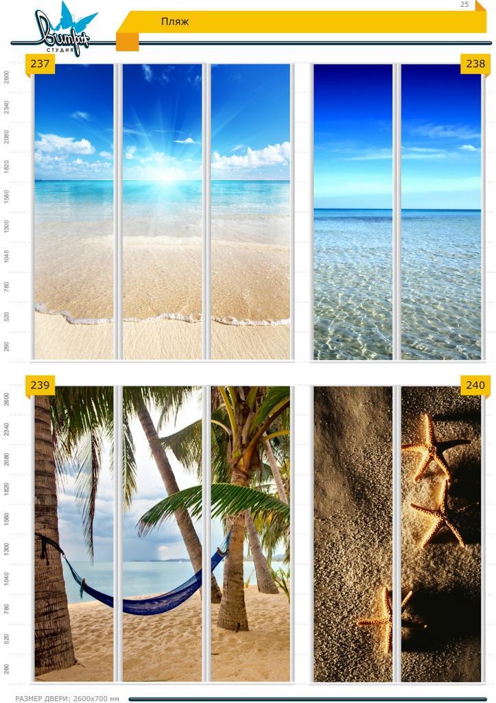 Изображение фотопечати для шкафов-купе, стр.25, пляжи