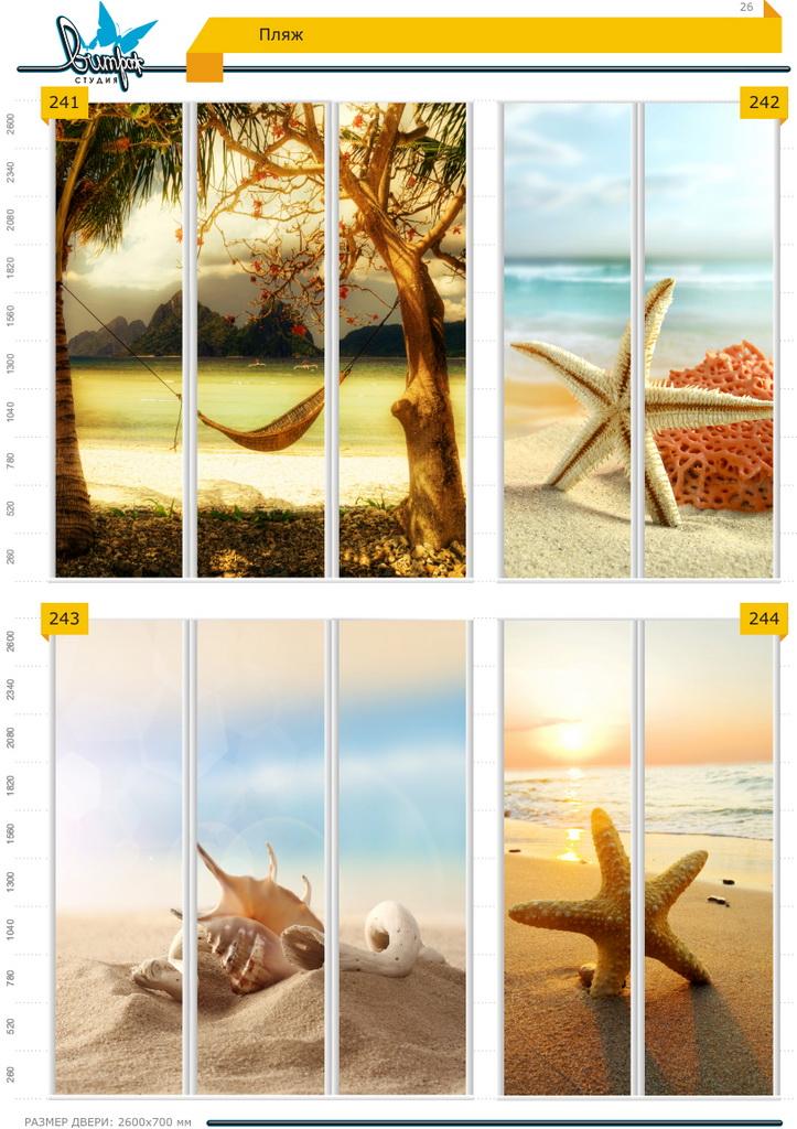 Изображение фотопечати для шкафов-купе, стр.26, пляжи