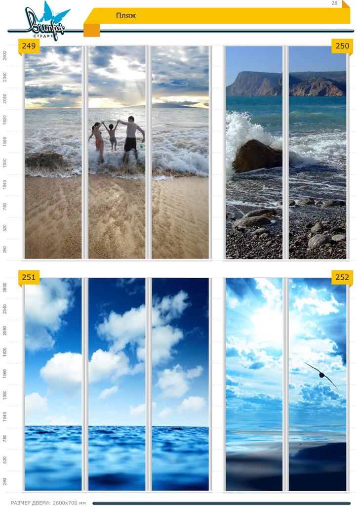 Изображение фотопечати для шкафов-купе, стр.28, пляжи