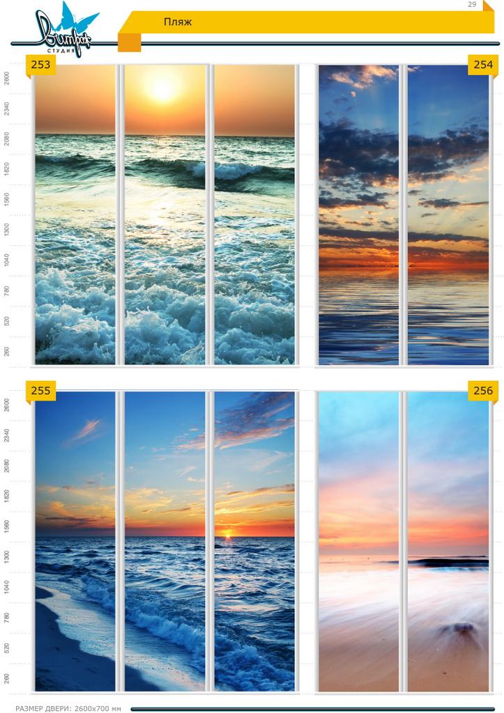 Изображение фотопечати для шкафов-купе, стр.29, пляжи
