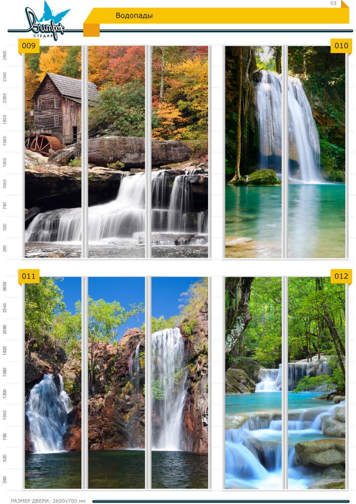 Изображение фотопечати для шкафов-купе,стр. 3, водопады
