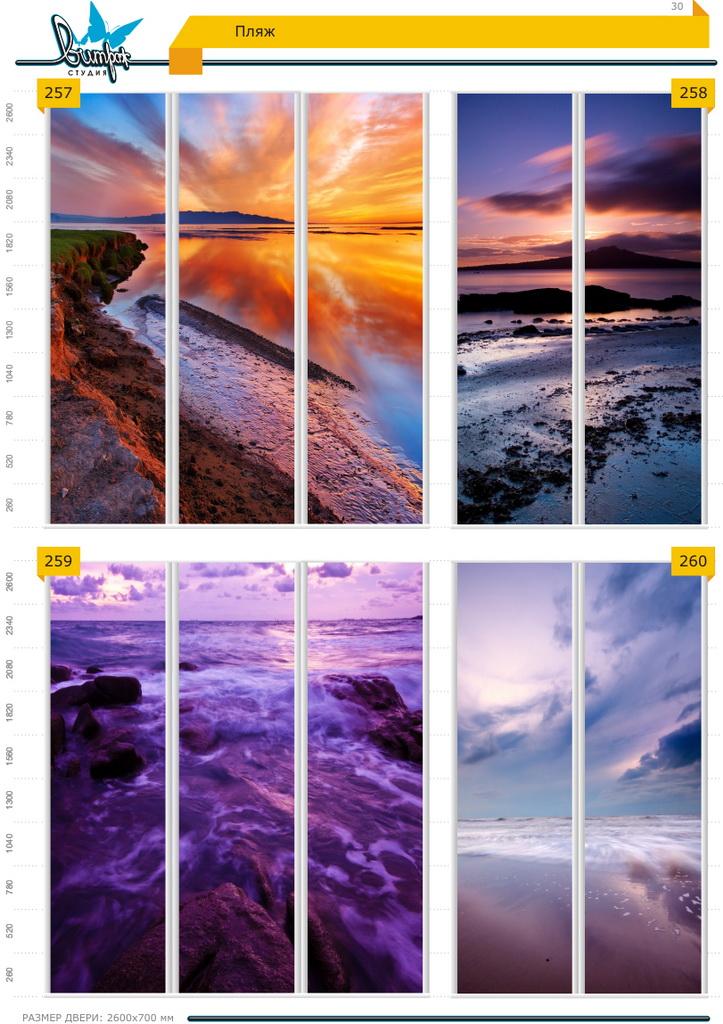 Изображение фотопечати для шкафов-купе, стр.30, пляжи