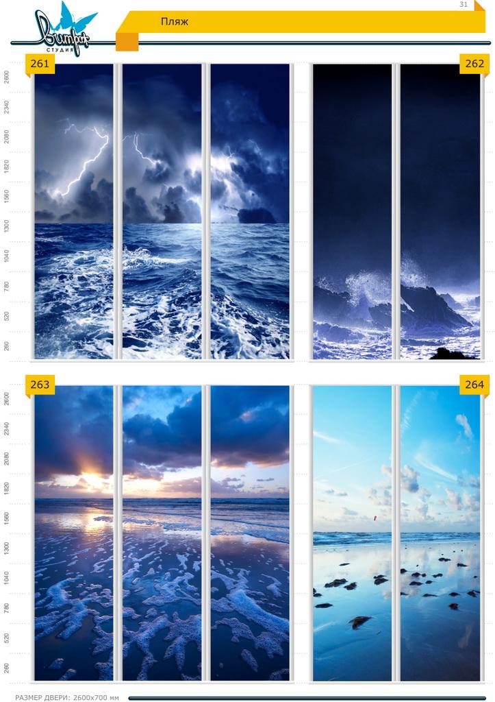 Изображение фотопечати для шкафов-купе, стр.31, пляжи