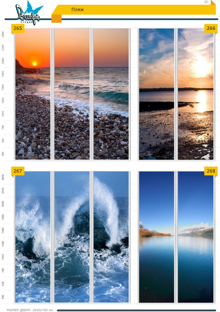 Изображение фотопечати для шкафов-купе, стр.32, пляжи