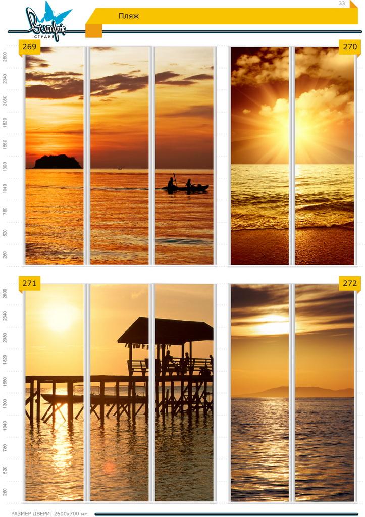 Изображение фотопечати для шкафов-купе, стр.33, пляжи