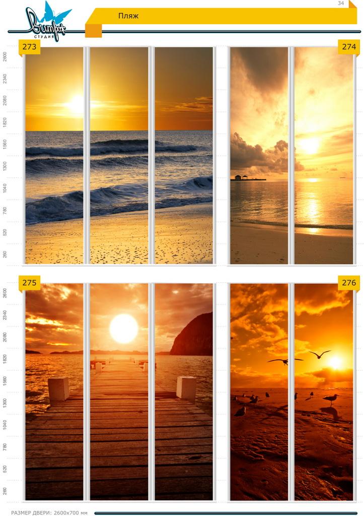 Изображение фотопечати для шкафов-купе, стр.34, пляжи