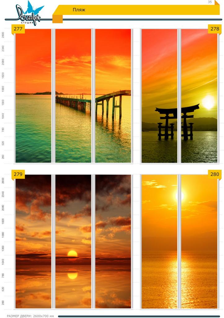 Изображение фотопечати для шкафов-купе, стр.35, пляжи