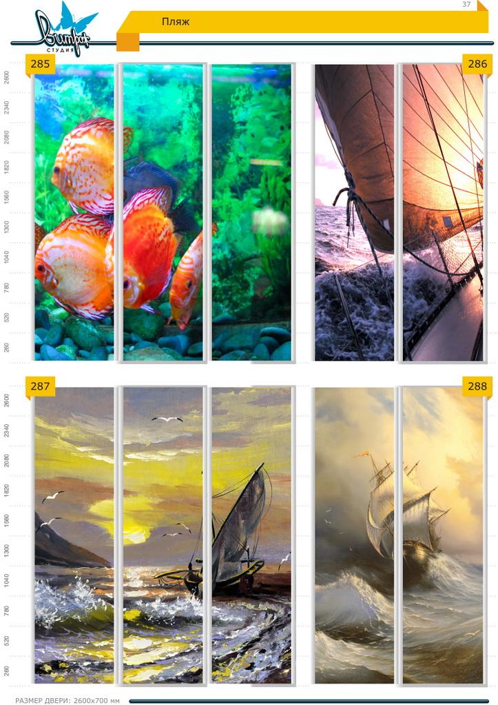 Изображение фотопечати для шкафов-купе, стр.37, пляжи